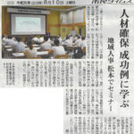 8月10日市民タイムス掲載「人材確保 成功例に学ぶ 地域人事 松本でセミナー」