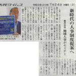 7月24日市民タイムス掲載「新時代の人事制度提案へ 来月9月地域人事がセミナー」