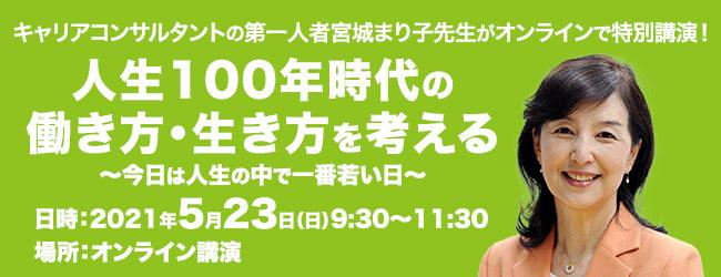 【宮城まり子先生オンライン特別講演】人生100年時代の働き方・生き方を考える~今日は人生の中で一番若い日~